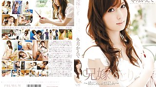 Kaede Fuyutsuki in Elder Brothers Wifes Sister-in-Law part 1.3